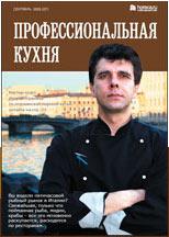 Текущий номер журнала Профессиональная Кухня